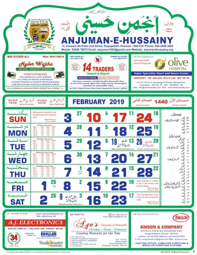 Shia Calendar 2020 Shia Calendar   CHENNAI SHIA YOUTH ASSOCIATION